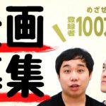 目指せ登録者100万人キャンペーン!!視聴者からやってほしい企画を募集します!!【霜降り明星】