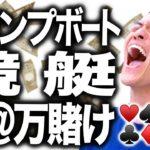 【トランプボート】粗品がトランプで引いた数字の三連単を数十万円買います!!ジョーカー引いたら100万円賭け!?【霜降り明星】