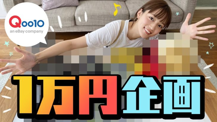 【1万円企画】ネットショッピングで1万円分買えるだけ買ってみた!?