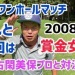 ゴルフ対決シリーズ2008年賞金女王古閑美保プロと対決!