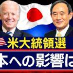 【アメリカ大統領選2020②】日本への影響&菅新総理との相性は?(US Presidential Election)