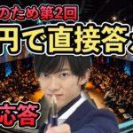第2回 1万円でメンタリストが答えます【質疑応答】