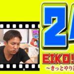 24時間EIKO!GO!!【9】鼻水ダイヤモンド! 芸人魂をかけて獄激辛ペヤングを完食するぜ!怪談も!