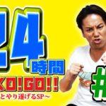 24時間EIKO!GO!!②
