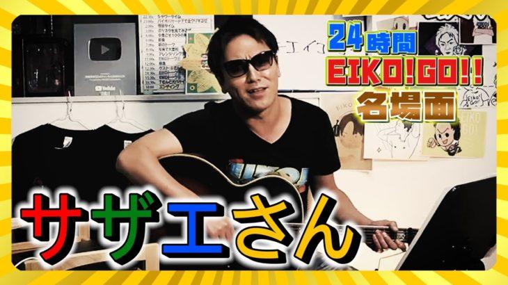 24時間EIKO!GO!!名場面「サザエさんを熱唱」編