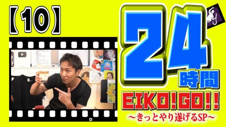 24時間EIKO!GO!!【10】今度こそダルゴナコーヒーで映えを狙うぜ!