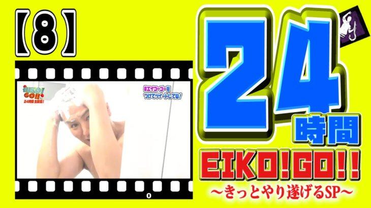 24時間EIKO!GO!!【8】生配信中に禁断のシャワータイム!!