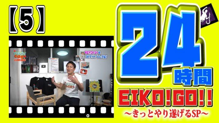 24時間EIKO!GO!!【5】パワプロで興奮しすぎたのでまったりトーク