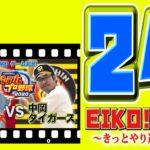 24時間EIKO!GO!!【4】ロッチ中岡さんとパワプロしたら神試合に!