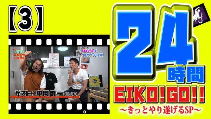 24時間EIKO!GO!!【3】ロッチ中岡さんとトーク!レッドシアター時代の裏話が続々!