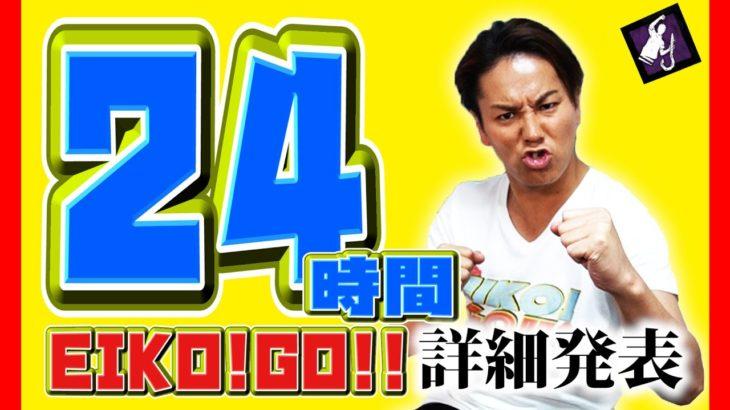 「24時間EIKO!GO!!」配信日が決定したぜ!!豪華ゲストも!!