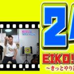 24時間EIKO!GO!!【1】いよいよ生配信スタート!きっとやり遂げるぜ!?