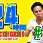24時間EIKO!GO!!13「EIKOトーク②  ゲスト:??」