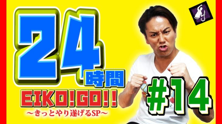 24時間EIKO!GO!!14「ゲスト:SさんとDbDをプレイ」