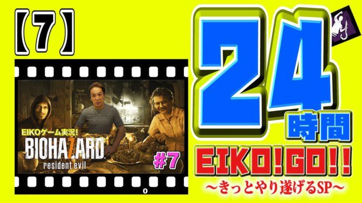 24時間EIKO!GO!!【7】バイオハザード7 生配信中にクリアなるか!?