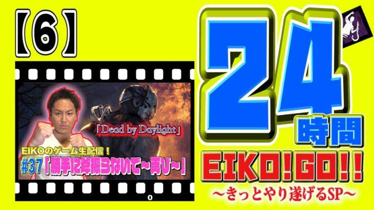 24時間EIKO!GO!!【6】あの勝手に斧振らないで!のコントローラー使ってDbD!