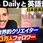 2990万人フォロワーの世界的クリエイター【Nas Daily】と英語対談