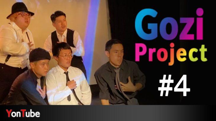 2PMのHeartbeatを踊る!チーム対抗ダンスバトル開幕!しかし都築の目には涙が…!?NiziU虹プロジェクト完全パロディー