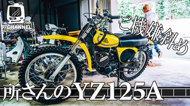 【2スト旧車】YZ125Aのエンジンを掛けてみよう!/ 世田谷ベース