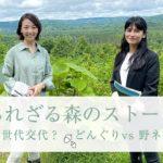 どんぐりと野ネズミの共生関係?倒木のその後?森林の生態に迫る!柴咲コウと北海道を巡る旅 #3【潜入編】