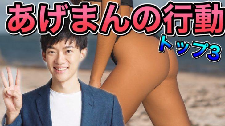 あげまん女子の行動トップ3【モテる女子の行動】