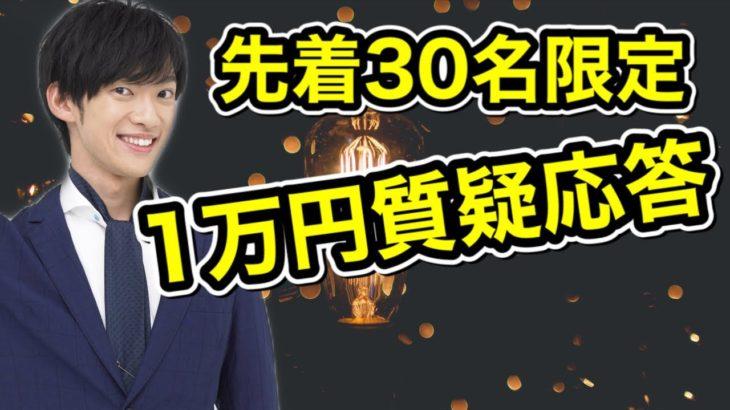 【先着30名限定】1万円質疑応答【臨時開催】