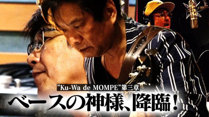 あれから30年、俺は夢の続きを追いかける。Ku-Wa de MOMPEプロジェクト第三章 哀愁と飢餓感の果ての最終レコーディング