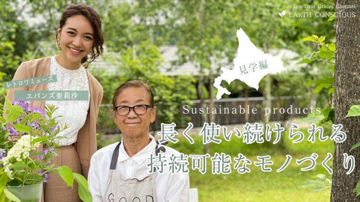 全ては次の世代のために!持続可能な北の住まいの知恵。柴咲コウと北海道を巡る旅#4【見学編】