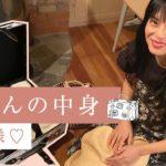 カバンの中身紹介します〔旅仕様〕 柴咲コウと北海道を巡る旅#5【番外編】