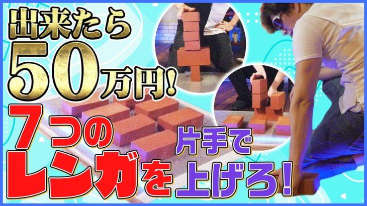 出来たら50万円!7つのレンガを片手で持ち上げろ!