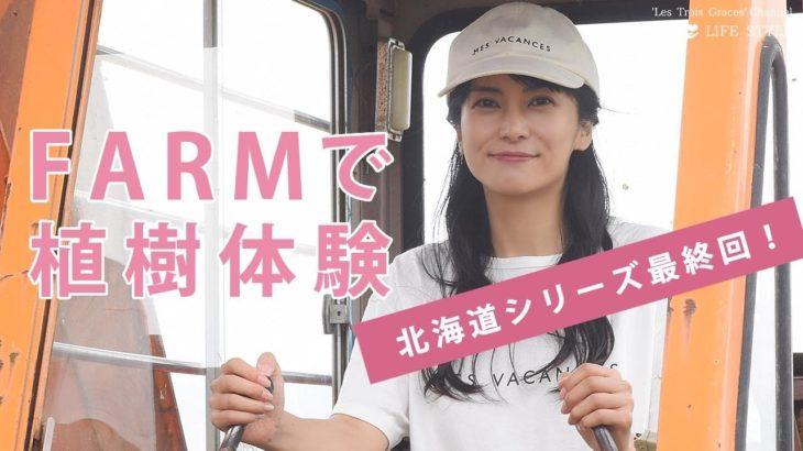 【シリーズ最終回!!】ファームで植樹体験♪北海道を巡る旅#7