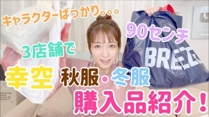 【購入品紹介】幸空の秋服・冬服90センチを3店舗で購入してみた!