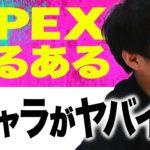 【APEX初心者あるある】パスファインダーが無礼過ぎる!?せいやあの俳優とフレンドに!?【霜降り明星】