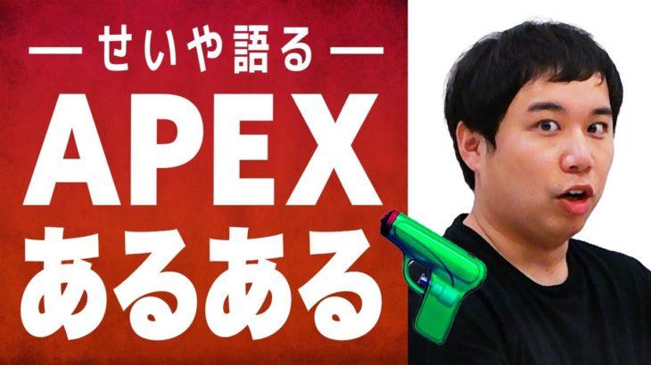 【APEX LEGENDS】せいやが語るAPEX初心者あるある【霜降り明星】