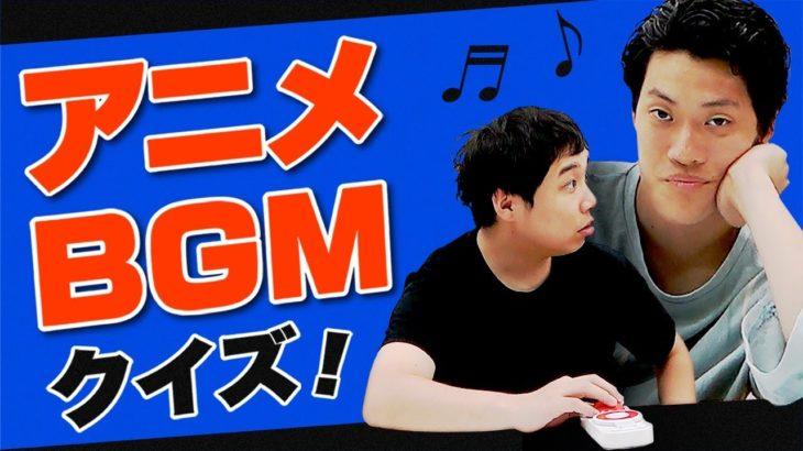 【アニメBGMクイズ】タイトル言われてすぐアニメ主題歌を歌え!!早押しで揉めてまさかの対決に!?【霜降り明星】