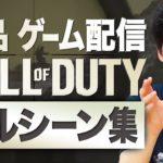 【CoD:MW】粗品Call of Duty爽快キルシーン集【霜降り明星】