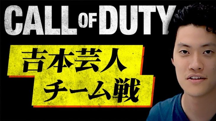 【CoD:WZ】粗品Call of Duty Warzone吉本芸人との協力チームプレイ!!【霜降り明星】