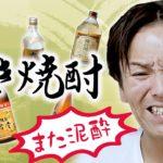【第4弾】EIKOが利き焼酎に挑戦したら、また泥酔!!【利きシリーズ】
