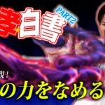 【幽遊白書】EIKOがアドリブで名シーンを再現するぜ!!【PART2】