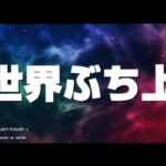 【完全版】EXIT  Zepp Tokyoワンマンライブ予告動画を大公開!