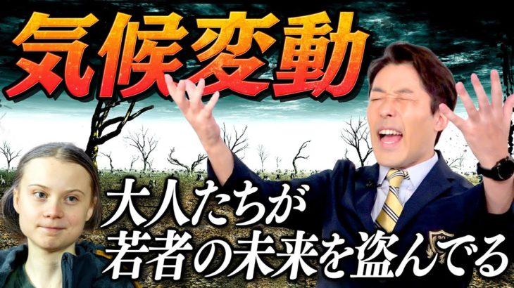【異常気象と気候変動②】世界から批判を受ける日本の環境対策(Extreme Weather and Climate Change)