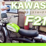 【本格モトクロッサー】所さんの裏山専用オートバイ「カワサキ F21M」が世田谷ベースにやってきた [前編]