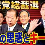 【自民党総裁選②】菅氏 石破氏 岸田氏の思惑とは?(Japan's LDP election)
