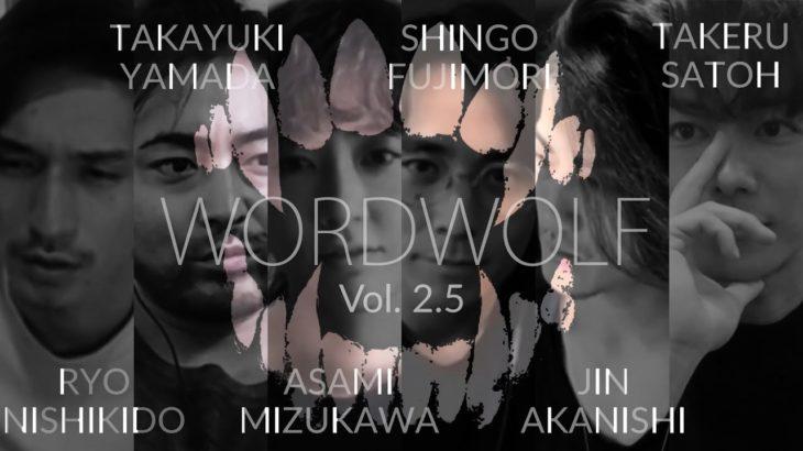 NGTV×TAKERU  WORDWOLF/ワードウルフ Vol.2.5