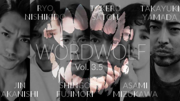 NGTV×TAKERU  WORDWOLF/ワードウルフ Vol.3.5