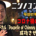 【ニシノコンサル】コロナ禍のNYでミュージカルを成功させたい!