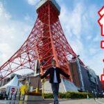 【街ブラ】東京タワー近くで生涯No.1の○○○に出会いました