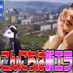 [PUBGプレイ]『ダウンタウンなう』ロケ後にNEWエランゲルツアー with ノブコブ吉村さん