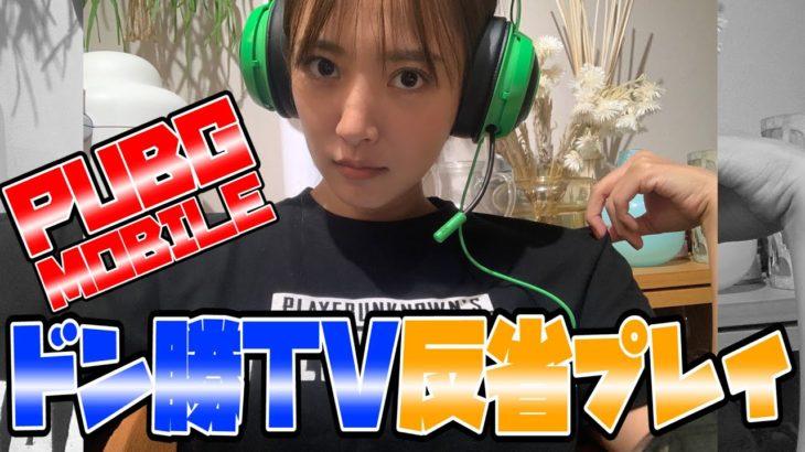 [PUBGプレイ]悔いが残るドン勝TV 次回は目指すドン勝!