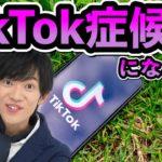TikTok【先延ばし】症候群の恐怖